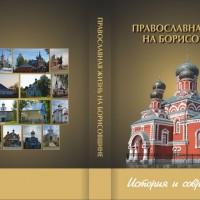 Prav_Borisov_cover-1_6