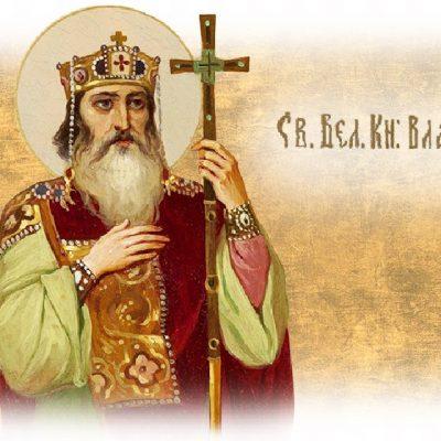 СВЯТОЙ РАВНОАПОСТОЛЬНЫЙ КНЯЗЬ ВЛАДИМИР, КРЕСТИТЕЛЬ РУСИ (†1015)
