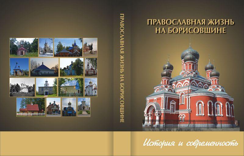 «Православная жизнь на Борисовщине»