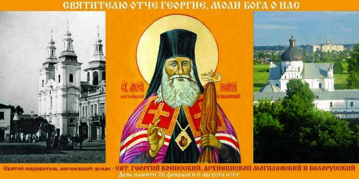 Святитель Георгий Конисский