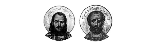 Священномученики Василий и Николай, пресвитеры Борисовские